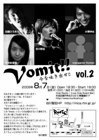 vomit2