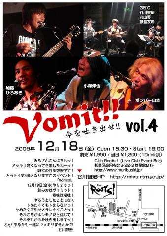 vomit4
