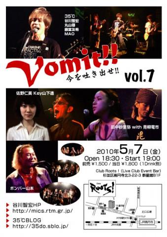 vomit7