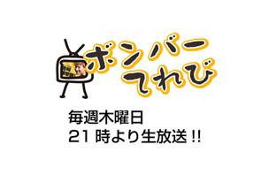 bomber_tv