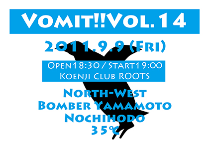 vomit14